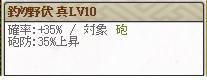 スキルLv10 釣り野伏