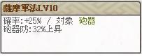 スキルLv10 薩摩軍法