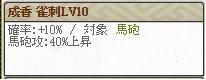 スキルLv10 成実