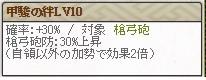 スキルLv10 甲駿