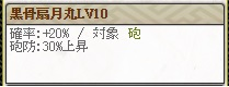 スキルLv10 黒骨
