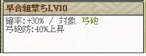 スキルLv10 早合