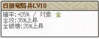 スキルLV10 白銀