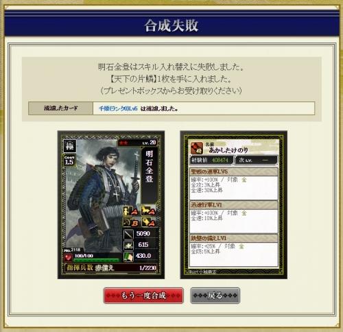 追加合成 明石+千姫2