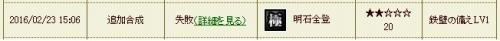 追加合成 明石+千姫3