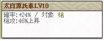 スキルLv10 榊原