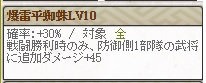 スキルLv10松永