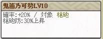 スキルLv10 忠輝