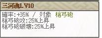 スキルLv10 三河魂