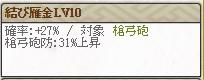 特 恭雲院Lv10