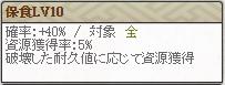 特 亀井Lv10