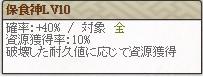 保食神Lv10