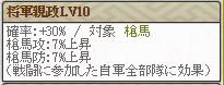 将軍Lv10