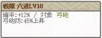 戦姫 六道