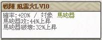 戦陣風雷Lv10