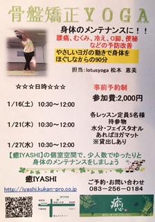 yogaburogu1.jpg