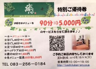 yogaburogu2.jpg