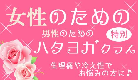 女性のため・男性のためのハタヨガ 特別クラス 京都ヨガ・IYC京都