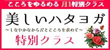 流れる様にしなやかに練習する「美しいハタヨガ」 京都ヨガ・IYC京都