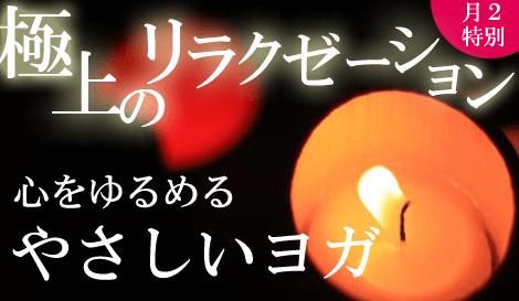 やさしいヨガ 特別クラス アナオヨウコ 京都ヨガ