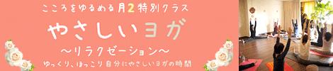 やさしいヨガ~リラクゼーション~ アナオヨウコ 京都ヨガ・IYC京都