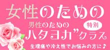 身体が重くしんどい時、疲れや冷えを内側から癒したいという方は「女性のため・男性のためのハタヨガ」 京都ヨガ・IYC京都