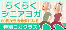 60~80才から楽しく始められる「らくらくシニアヨガ」 京都ヨガ・IYC京都