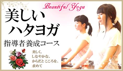 京都ヨガ 美しいハタヨガ指導者養成コース