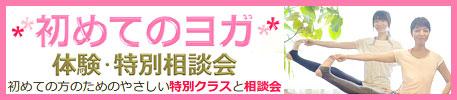 初めてのヨガ体験・特別相談会 アナオユキコ 京都ヨガ・IYC京都