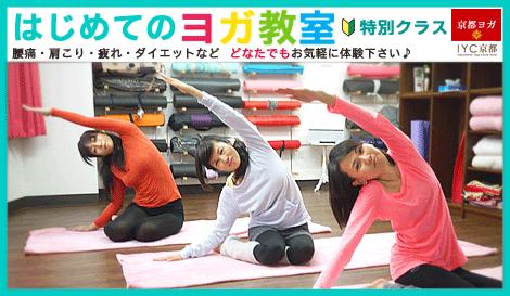 はじめてのヨガ教室★毎月のスペシャルイベント 京都ヨガ 体験 教室