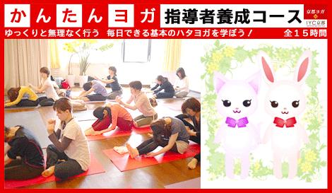 京都ヨガ 簡単ヨガ(基本のハタヨガ)指導者養成コース アナオヨウコ