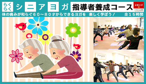 京都ヨガ らくらくシニアヨガ指導者養成コース アナオヨウコ