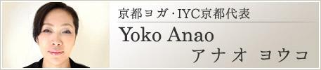 Yoko Anao 京都ヨガ・IYC京都代表 アナオ ヨウコ