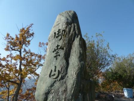 御幸寺山 8
