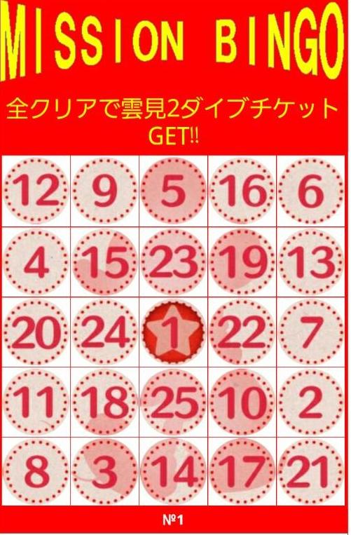 bingo2016.jpg