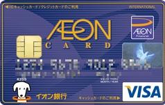 160223-AEONcard.jpg