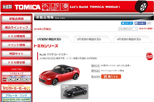 160228-tomica roadster