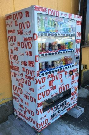 東京書店千代田店