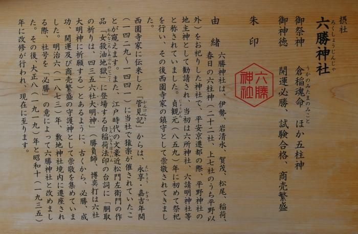 六勝神社高札