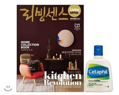 4_韓国女性誌_リビングセンス_2015年11月号-2