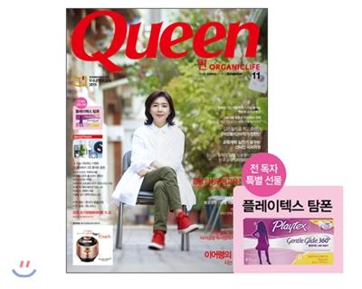 16_韓国女性誌_QUEEN_2015年11月号