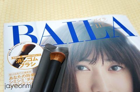 日本の女性誌_BAILA_11月号_消しゴムブラシ (1)