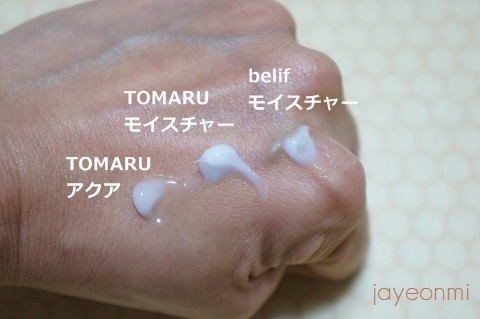 TOMARU_トゥマル_ソウルフル モーニングドロップ パワークリーム (5)