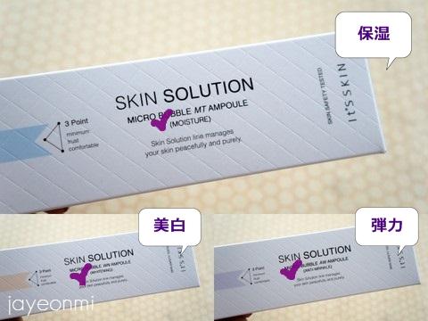 its skin_イッツスキン_スキンソリューション_アンプル (2)