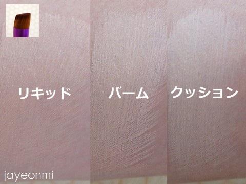 化粧ブラシ_合成繊維_比較_2015年11月 (11)