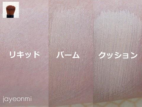化粧ブラシ_合成繊維_比較_2015年11月 (12)