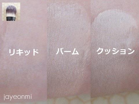 化粧ブラシ_合成繊維_比較_2015年11月 (13)