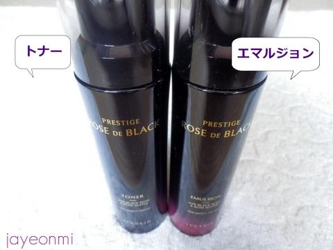 its skin_イッツスキン_プレステージ_ローズ ド ブラック 化粧水 乳液 (1)