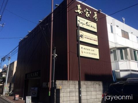 慶尚北道_報告_新大久保_2015年12月5日 (2)