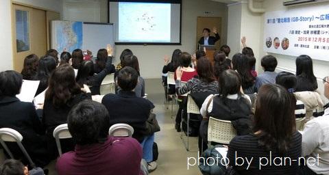 慶尚北道_報告_新大久保_2015年12月5日 (4)